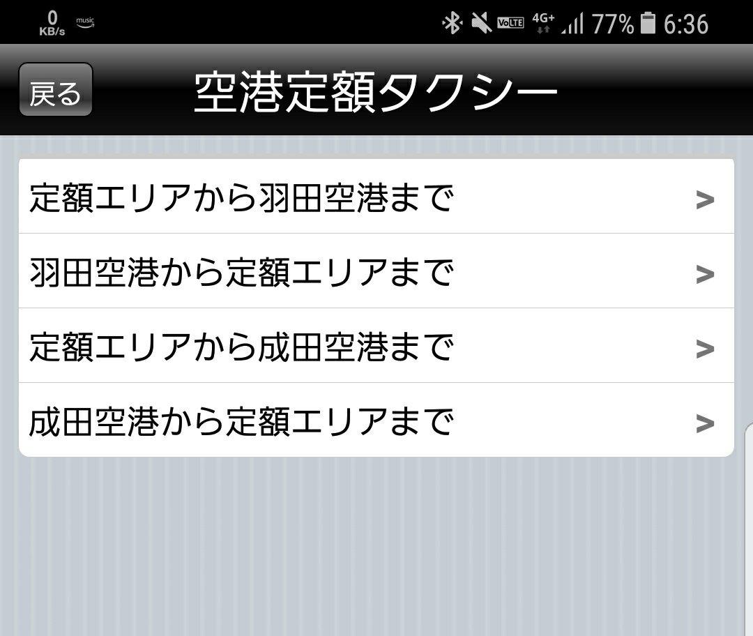 スマホアプリの空港定額タクシーに「羽田空港」「成田空港」が