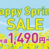 Peach:国内線・国際線が片道1,490円からのセール、4月20日(金)24時開始