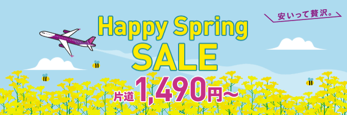 Peach:Happy Spring SALE 片道1,490円〜