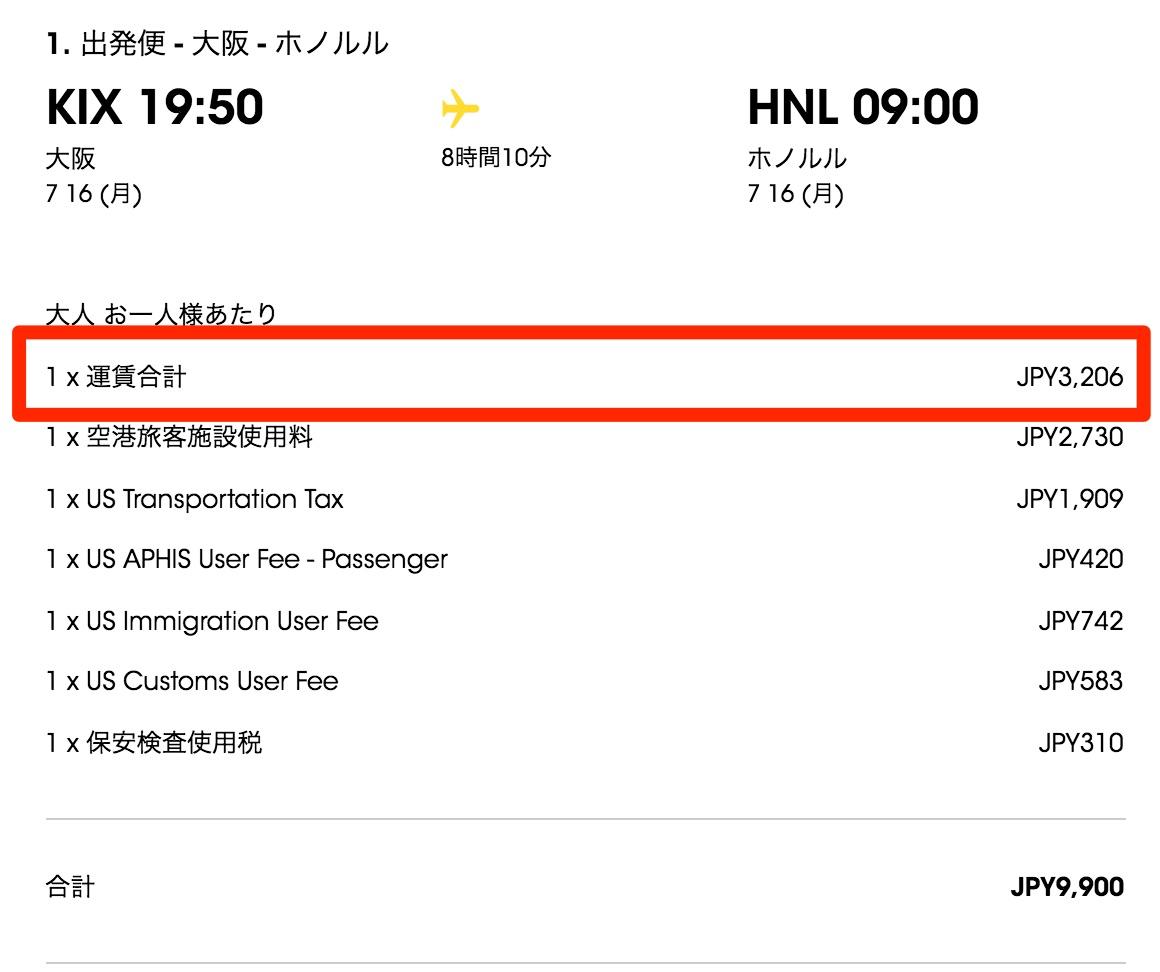 大阪(関西) - ホノルル:航空券価格は片道3,200円