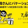 スクート、札幌→台北が7,900円、成田→バンコク9,500円、関空→ホノルル9,900円などのセール