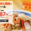 ジェットスター、成田-長崎線が片道987円、就航記念セールを18時開始