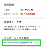 雑誌・書籍読み放題「Kindle Unlimited」が3カ月間299円で試せるキャンペーン