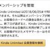 【最終日】書籍読み放題「Kindle Unlimited」が3カ月間299円、Kindle本3万冊が50%割引