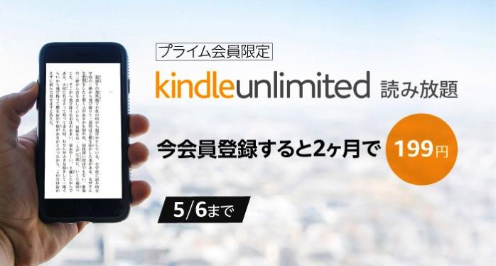 Kindle Unlimitedが2カ月間199円で試せるキャンペーン