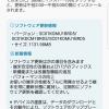 ドコモのGalaxy Note8、Android 8.0を含むソフトウェア更新