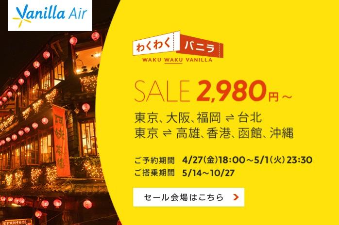 バニラエア:東京・大阪・福岡から台北が片道3,980円のセール。成田発着国内線も片道2,980円から
