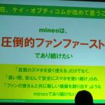 mineo、混雑時間帯に「通信の最適化」を適用、利用者への事前告知や回避方法なし