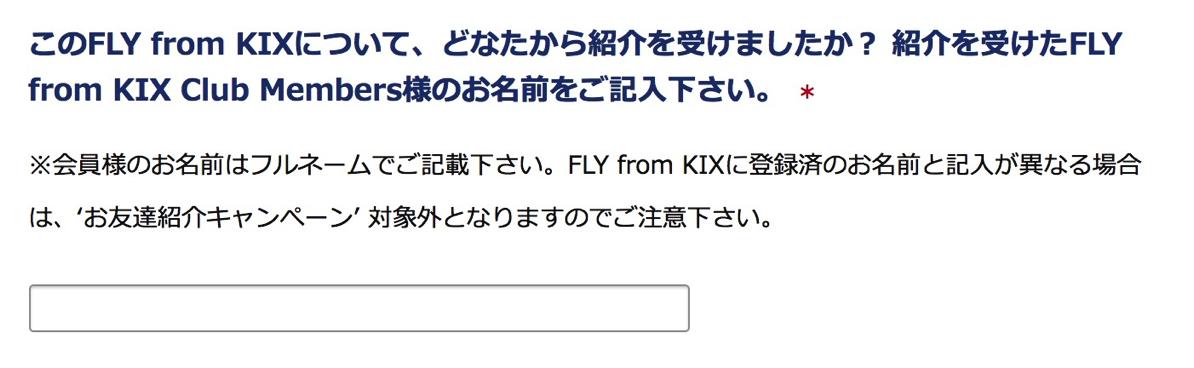 このFLY from KIXについて、どなたから紹介を受けましたか? 紹介を受けたFLY from KIX Club Members様のお名前をご記入下さい。