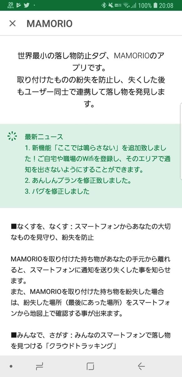 落とし物・忘れ物防止タグ「MAMORIO」、自宅や職場のWi-Fi接続中は通知しない設定を追加
