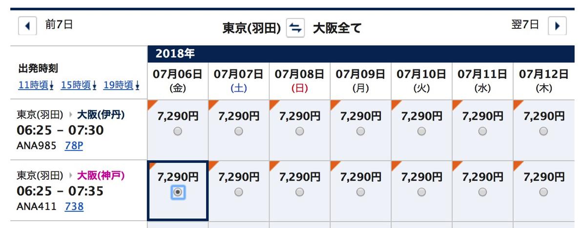 羽田-大阪が片道7,290円