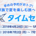 ANA、羽田-伊丹が7,000円、羽田-名古屋が5,000円など。「旅割X」タイムセール