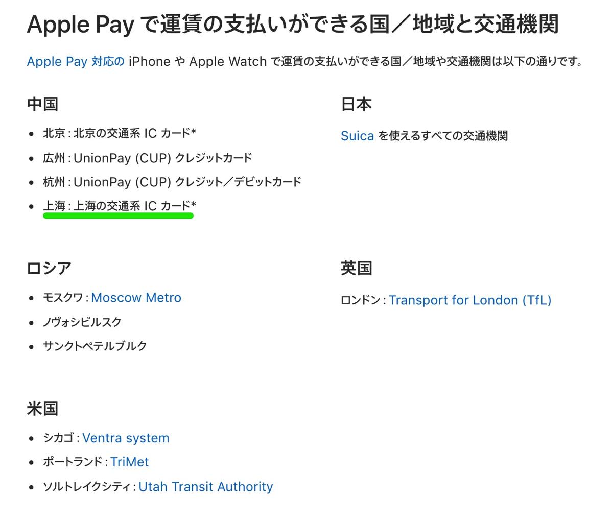 Apple Pay で運賃の支払いができる国/地域と交通機関