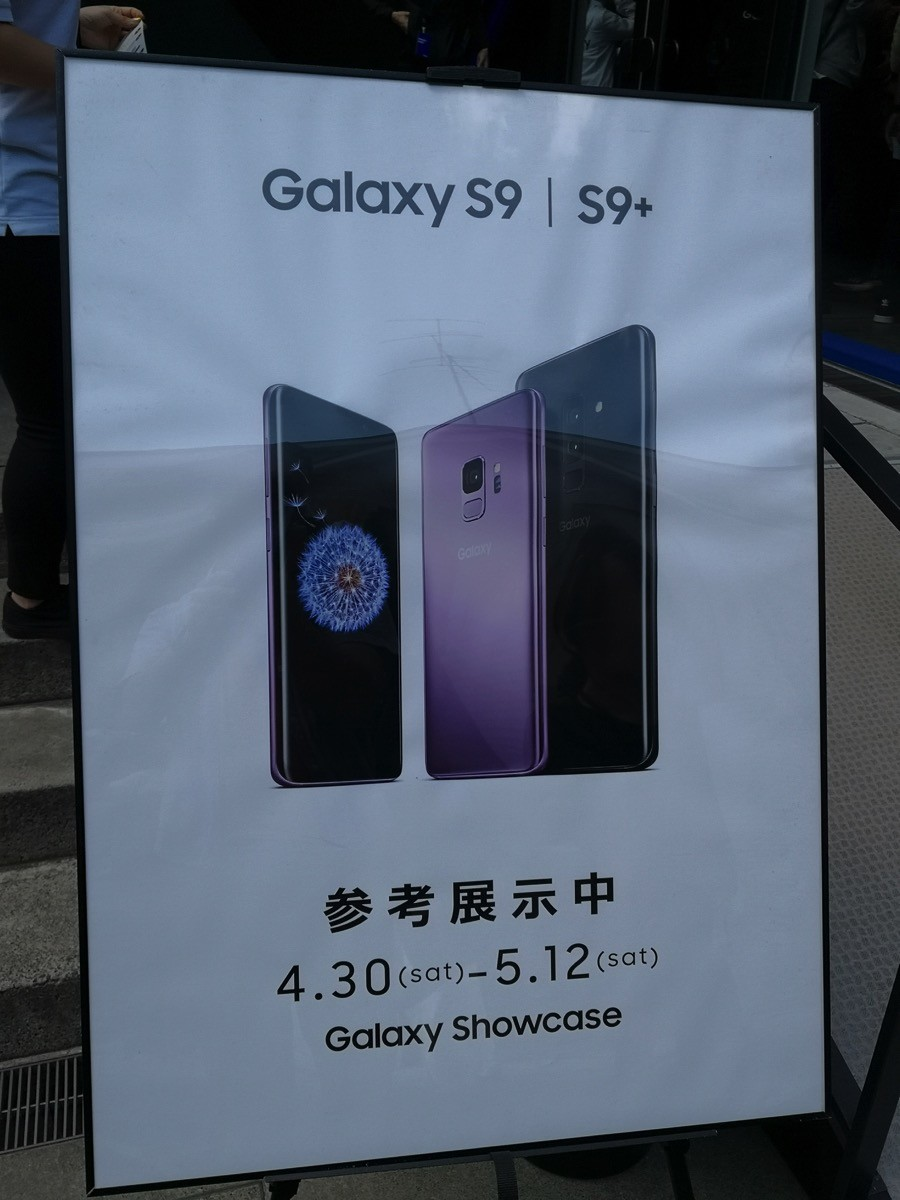 Galaxy S9/S9+を期間限定で展示