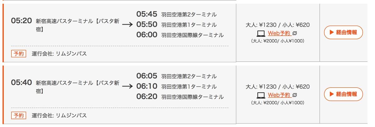 リムジンバス時刻表(新宿→羽田空港)