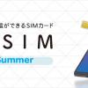 日本通信×H.I.S.「変なSIM」、Appleの規約違反でアプリ起動が不可能に→返金対応を実施