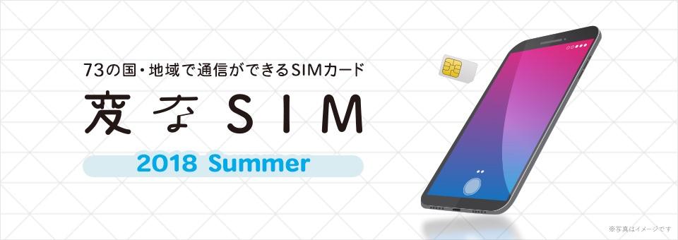 H.I.Sモバイル、海外データ通信料が1日500円の「変なSIM」を7月1日提供