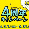【dデリバリー】3日間限定、50%ポイント還元キャンペーン開催