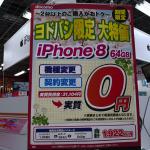 【ヨドバシ】iPhone 8 64GB機種変更で実質5,000円、二台で実質0円。6月以降も実施