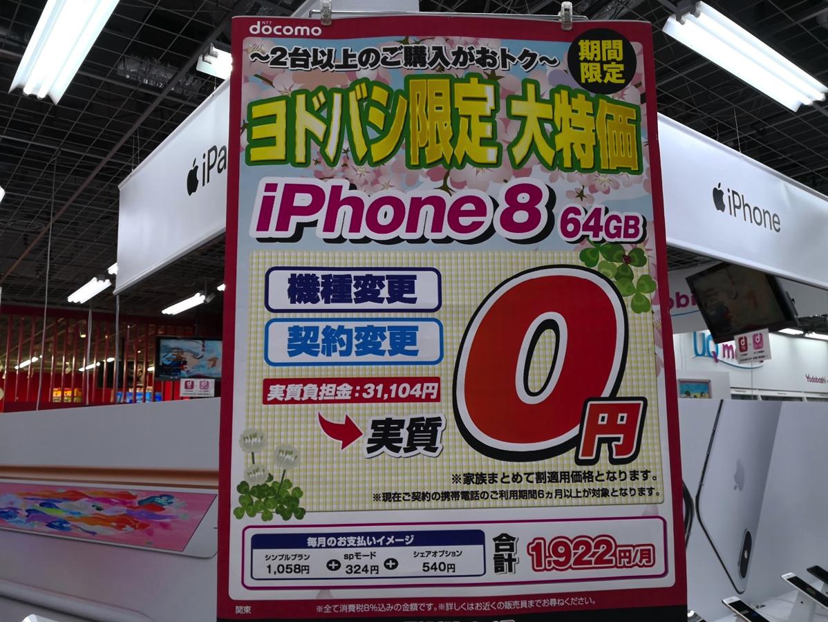iPhone 8 64GBを二台購入で0円