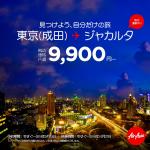 エアアジア、成田-ジャカルタ就航記念、片道9,900円セール開催