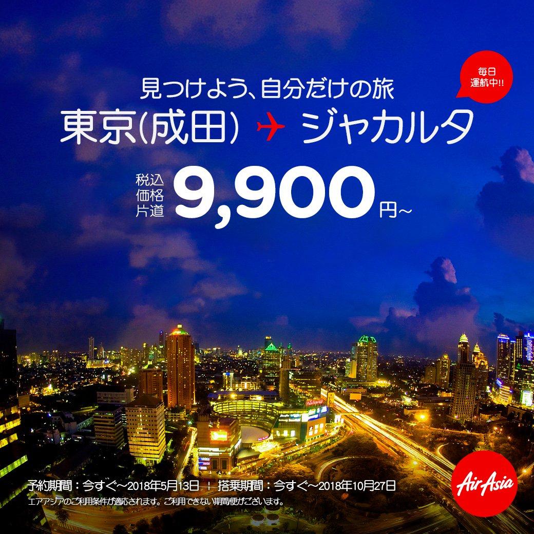 エアアジア:ジャカルタ就航記念で片道9,900円