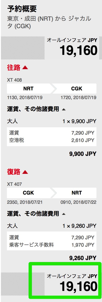 成田-ジャカルタが往復19,600円