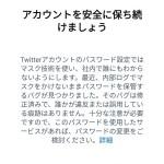 Twitter、内部ログにパスワードが平文表示される不具合。パスワード変更をよびかけ