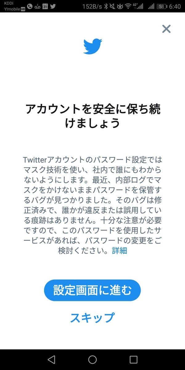 Twitter、パスワードが平文で表示される不具合