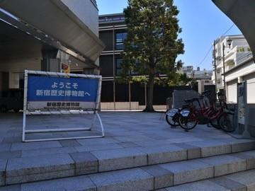 D1-08.新宿歴史博物館