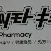 マツモトキヨシ、処方箋の支払分はdポイント付与・dカード特約店の対象外
