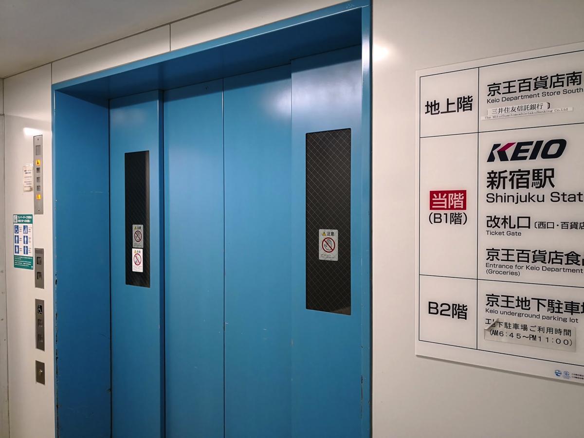 京王新線の始発が到着する時間帯に営業している京王百貨店のエレベーター