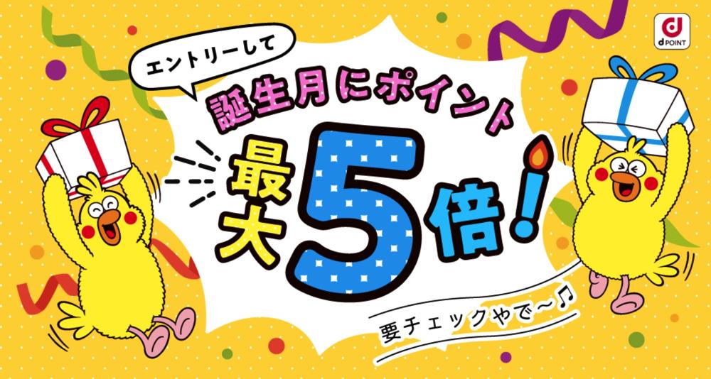 dポイント バースデェ〜チャンス! | d POINT CLUB