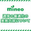 mineo、「通信の最適化」でプレミアムコース料金を返金・最適化非適用オプションは9月末を目処に導入