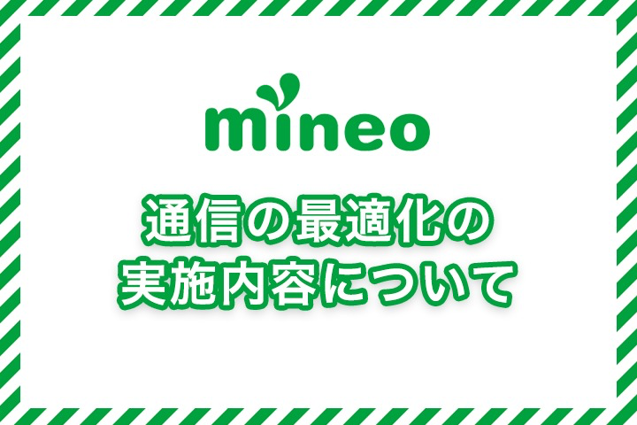 【mineo】通信の最適化の実施内容について