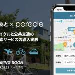 駅すぱあと×ポロクル(札幌)、公共交通機関とシェアサイクルを組み合わせた経路検索の実証実験