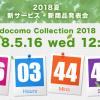 ドコモ、2018年夏モデル発表会を5月16日(水)12時開催、ライブ配信あり