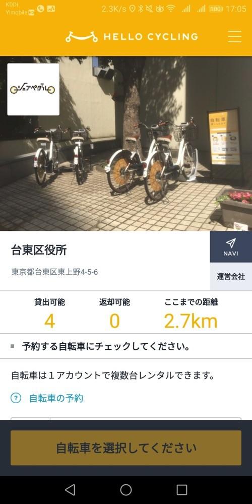 ソフトバンク系シェア自転車「HELLO CYCLING」台東区にポート設置