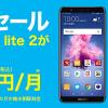 【楽天モバイル】Mate 10 Pro、honor 9、iPhone SE(海外モデル)などが対象のセール