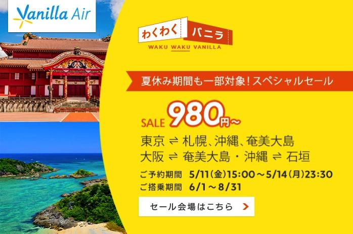 バニラエア:沖縄〜石垣が片道980円など