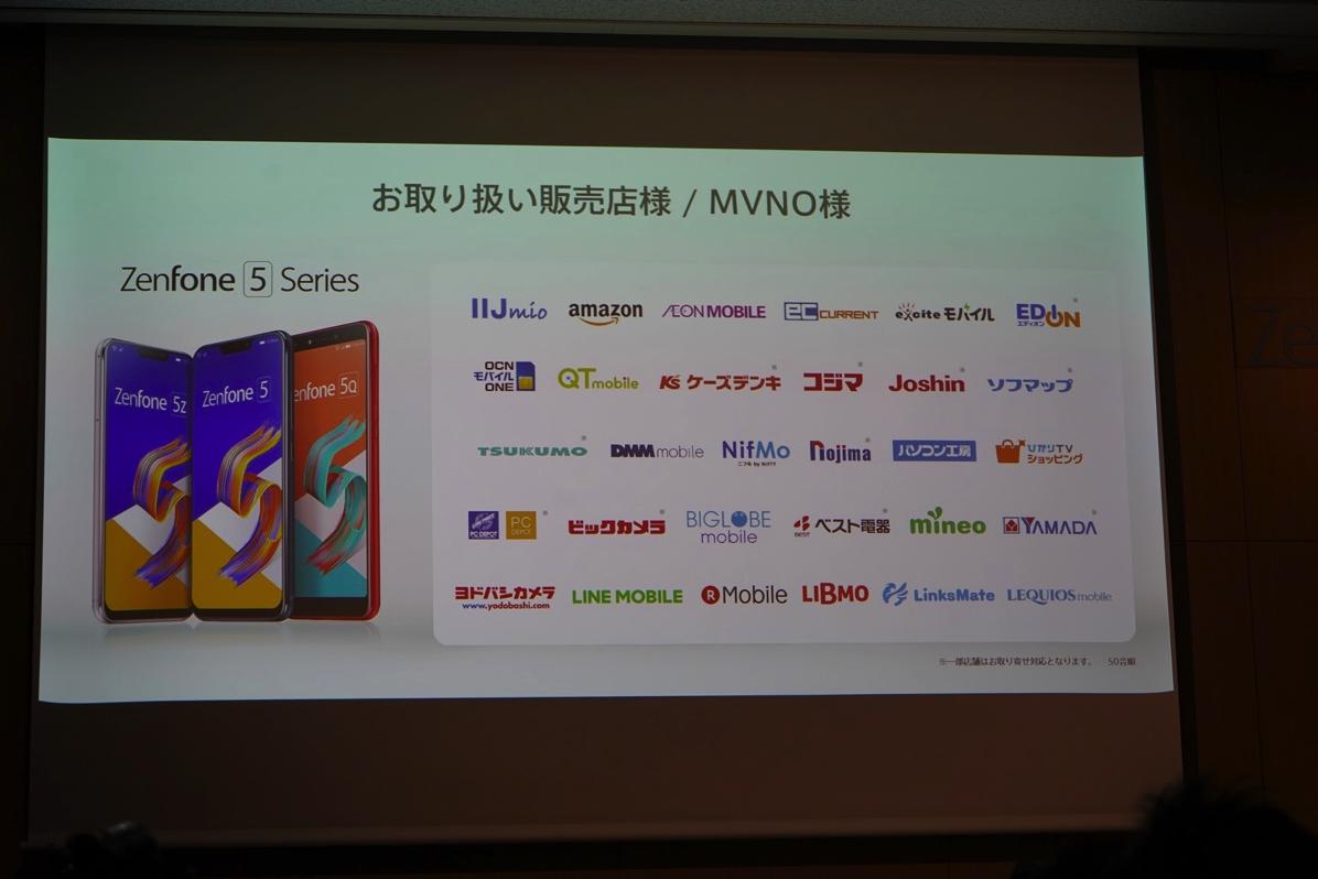 ZenFone 5シリーズを取り扱いするMVNO
