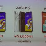 【ASUS】ZenFone 5シリーズ発表、ZenFone 5が税別5.28万円・5Q 3.98万円で5月18日発売