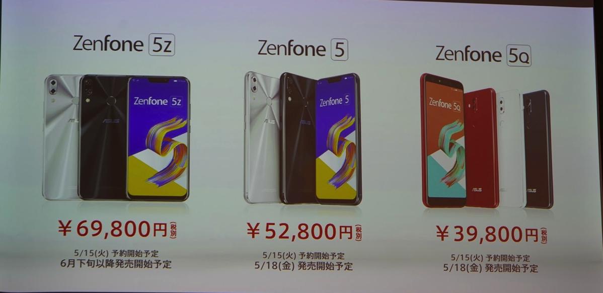ASUS:ZenFone 5シリーズ価格&発売日