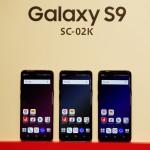 【ドコモ】Galaxy S9/S9+を5月18日(金)発売、オンラインショップで購入手続を受付開始