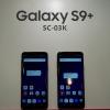ドコモGalaxy S9+、日本・韓国以外での利用時はシャッター音が無音に