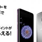 【間もなく終了】Galaxy S9/S9+購入でもれなく5,000ptプレゼント
