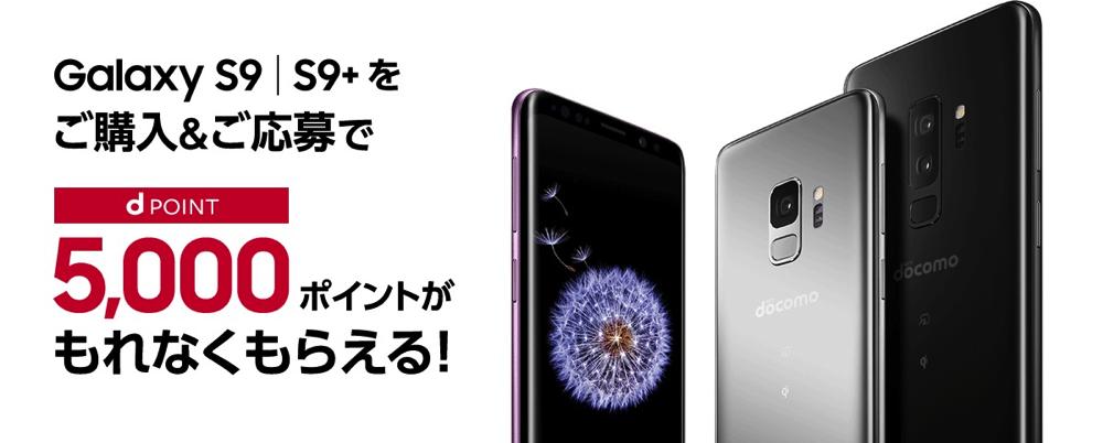 Galaxy S9 | S9+ ご購入&ご応募でもれなく d POINT 5,000ポイントがもらえる!