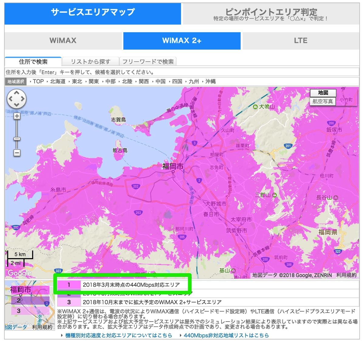 WiMAX 2+エリアマップ(福岡県)
