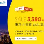 バニラエア、成田-函館が片道3,380円、成田・福岡から台北が4,000円台のセール。5月18日(金)15時開始