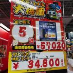 ZenFone 5が税込34,800円、ワイモバイル同時契約で割引